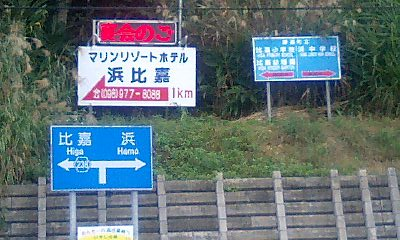 Hamahiga_003