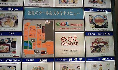 Isetan_eatparadise_1