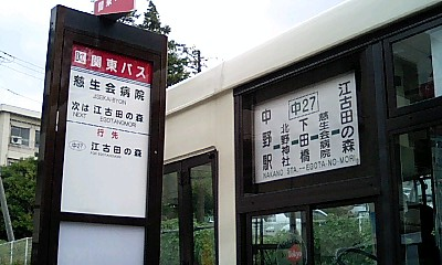 Jiseikaibyoin_busstop_and_bus
