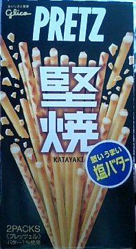 Katayaki_purittsu
