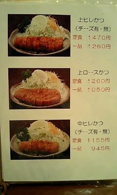 Kawazen_menu_1