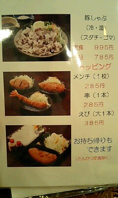 Kawazen_menu_2