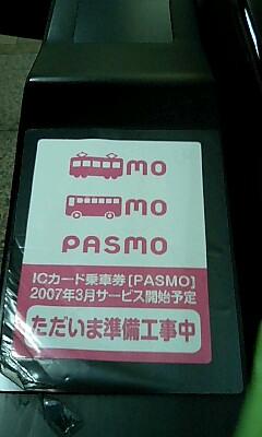 Keio_jikai_pasmo_1