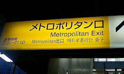 Metroporitanro