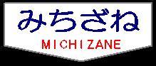 Michizane