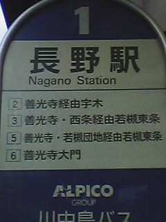 Naganoekibasutei_1