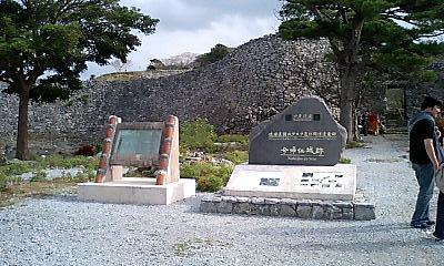 Nakijin_004