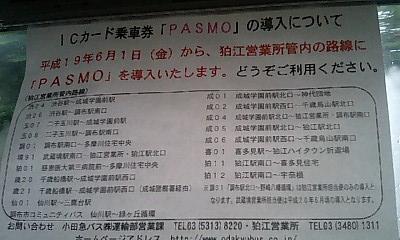 Odakyu_pasmo
