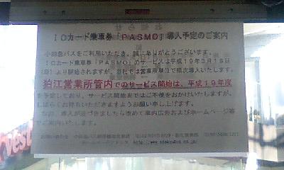 Odakyu_pasmo_chien_info