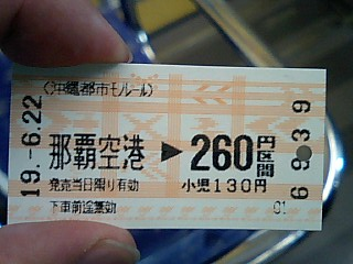 Okinawamonorail_ticket