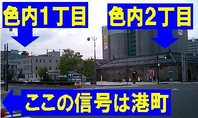Otaru_cross2
