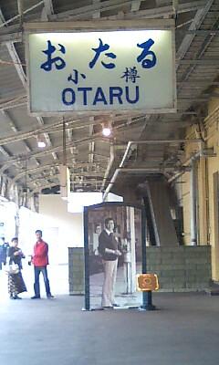 Otaru_sta_1