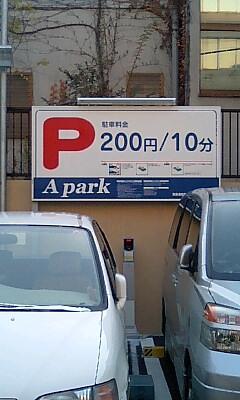 Parking200