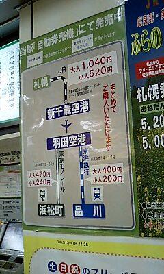 Sapporo_poster