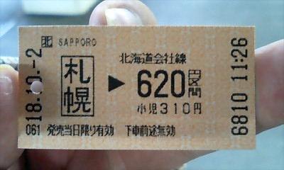 Sapporo_ticket