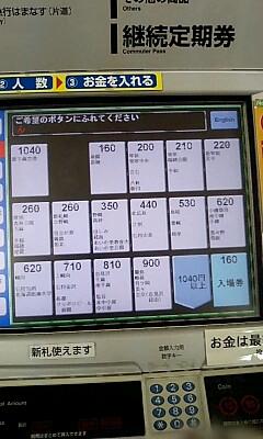 Sapporo_ticketmachine