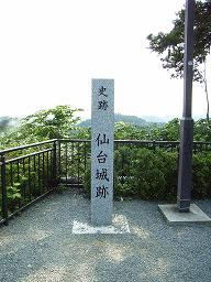 Sendaijoshi_sekihi