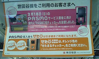 Setagaya_line_nakazuri