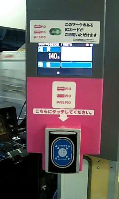 Setagaya_line_pasmo_reader