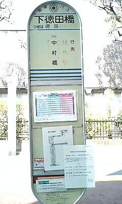 Shimotokudenbashi_busstop_3