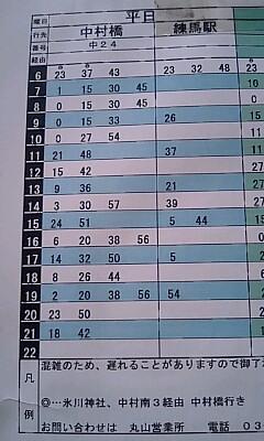 Shimotokudenbashi_timetable