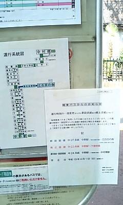 Shimotokudennbashi_busstop2