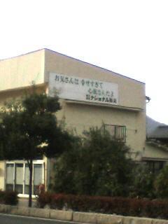 Shimpai
