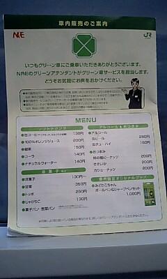 Shoshin_green_6
