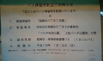 Soshigaya_6chome_sansaro