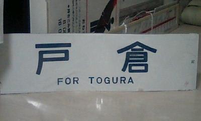 Togura