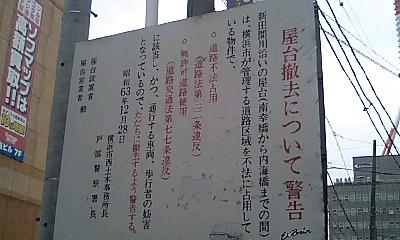 Yokohama_kamban