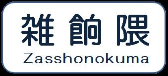 Zasshonokuma